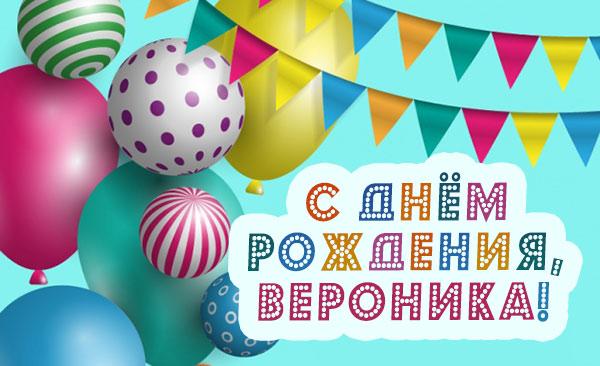 Поздравление для подруги с днем рождения вероника