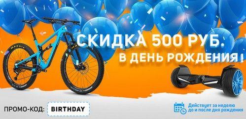 Промокод ВелоСтрана (velostrana.ru). Скидка 500 р. на весь заказ