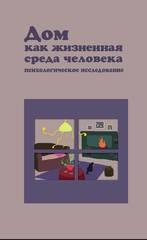 Обложка книги Нартова-Бочавер С. К. (отв. ред.) - Дом как жизненная среда человека: психологическое исследование [2016, PDF, RUS]