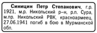 http://images.vfl.ru/ii/1514213601/f2e51340/19915067_s.png