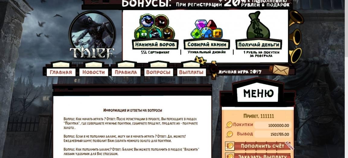 Скрипт игры Thief
