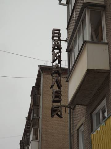 http://images.vfl.ru/ii/1514287486/0d0c1f80/19923781_m.jpg