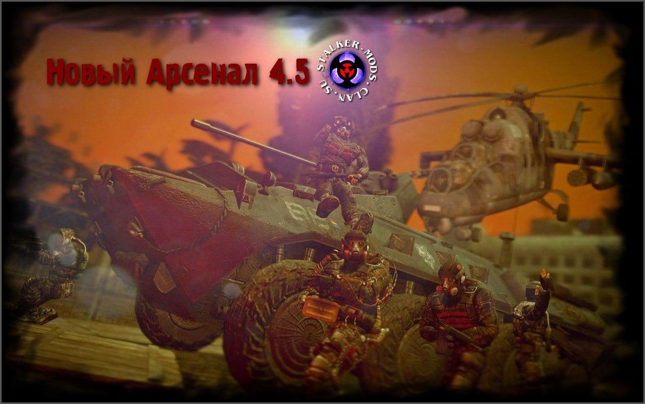 новый арсенал 4.5