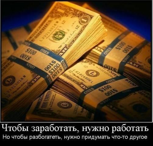 создание денег из воздуха - Страница 5 19958874_m