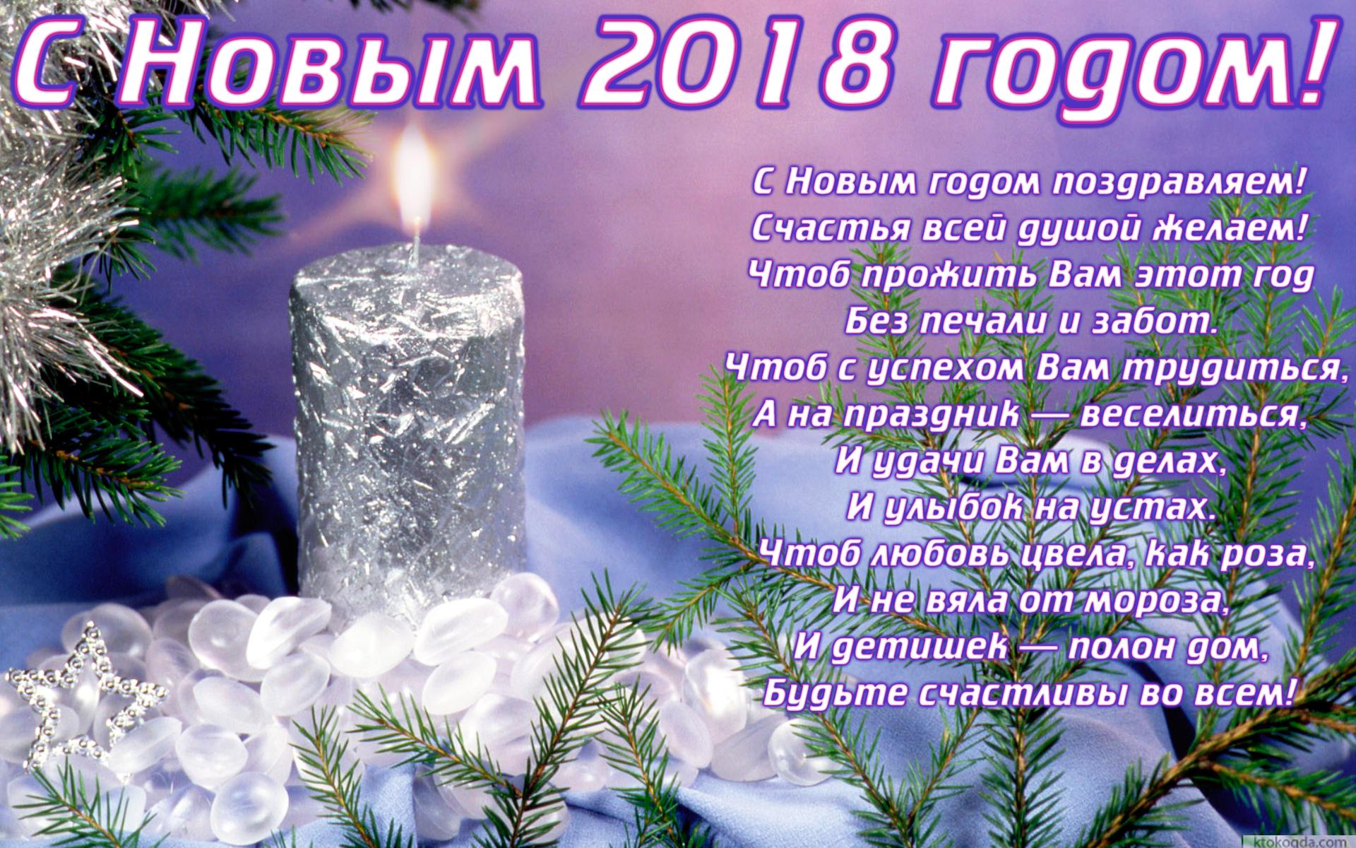 Поздравление для ведущего с новым годом