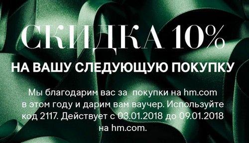 Промокод H&M. Скидка 10% на всё + бесплатная доставка!