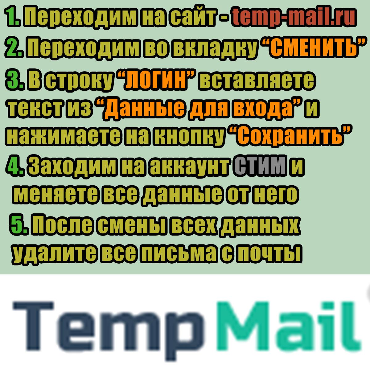 Как пользоваться почтой