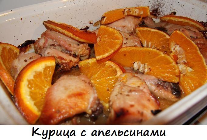Анна шатилова готовить курицу с апельсинами