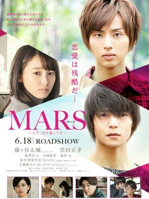 Марс: Я просто люблю тебя (2016) 20041368