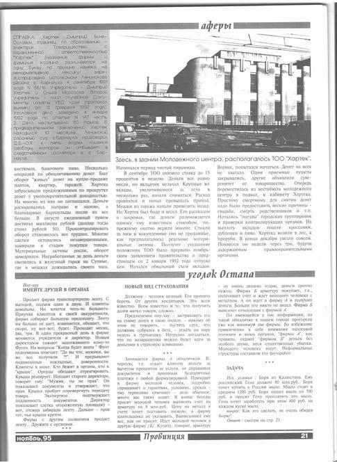 http://images.vfl.ru/ii/1515336745/d649783d/20052119_m.jpg