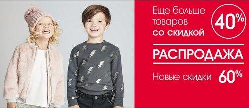 С промокодом Mothercare (мазекее) скидка 500 рублей на одежду и обувь. Одежда для детей до 599 рублей + бесплатная доставка