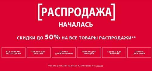 NEXT промокоды. Скидка 1000 рублей и 400 грн на весь заказ. Распродажа началась!