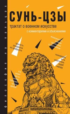 Обложка книги Философия на пальцах - Сунь-цзы - Трактат о военном искусстве c комментариями и объяснениями [2017, FB2, RUS]