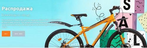 Промокод ВелоШоп (velo-shop.ru). Велосипеды прошлых коллекций от 3999 рублей + скидка 5% + бесплатная достав