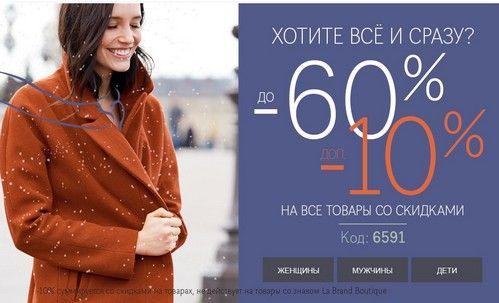 Промокод Laredoute (Ля Редут). Дополнительная скидка 10% на все товары со скидками + бесплатная доставка