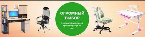 Бонус ЛайфМебель (lifemebel.ru). Скидка до 10% на весь заказ!