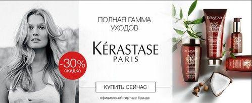 Промокод PROFESSIONALHAIR.ru. Дополнительная скидка 10% на весь заказ