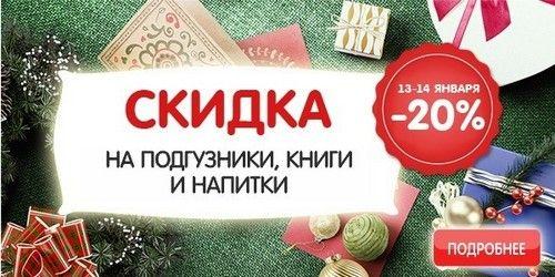 Промокод ВотОнЯ. Скидка 20% на Подгузники, детские книжки и напитки