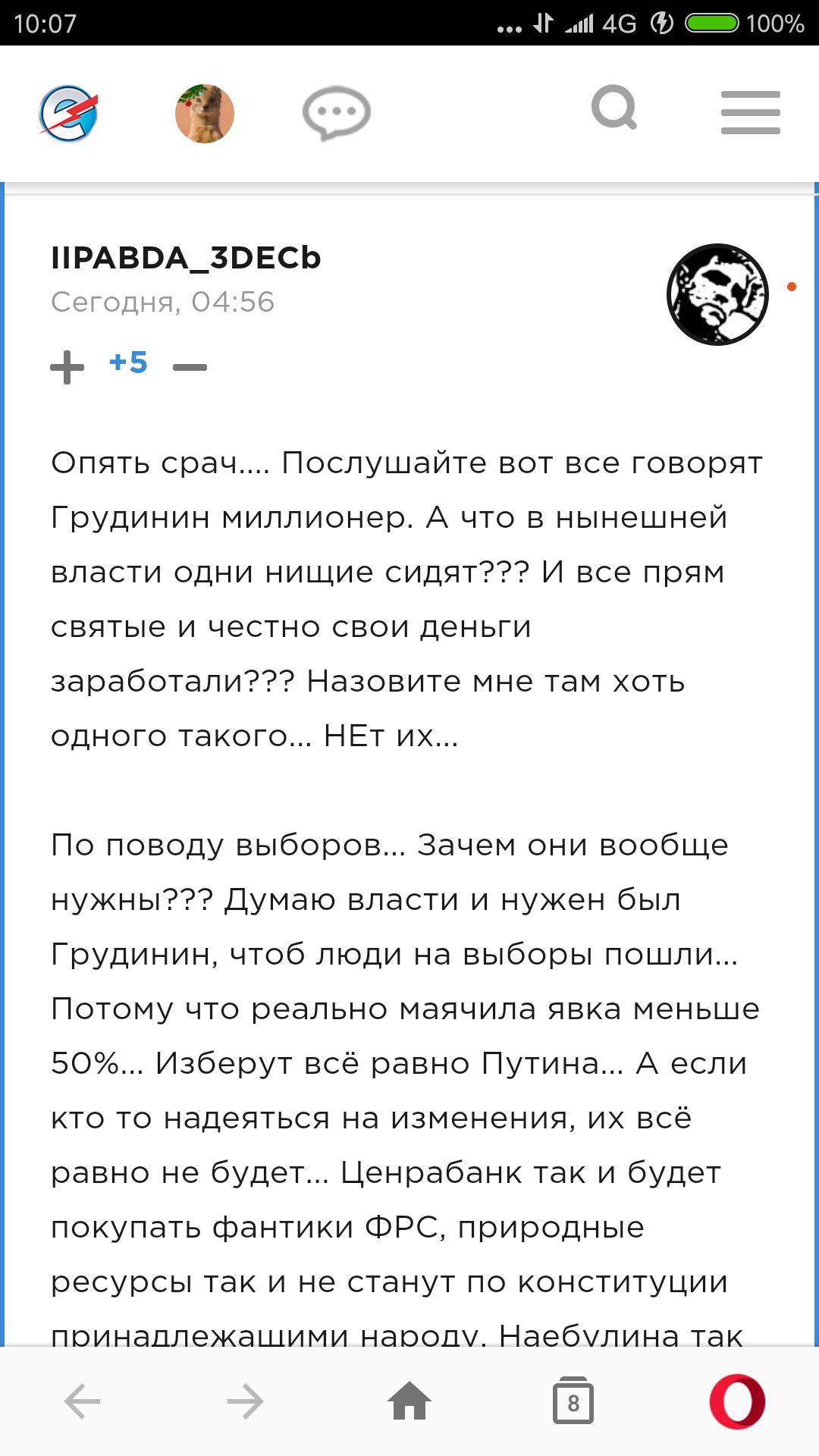 Правда_Здесь