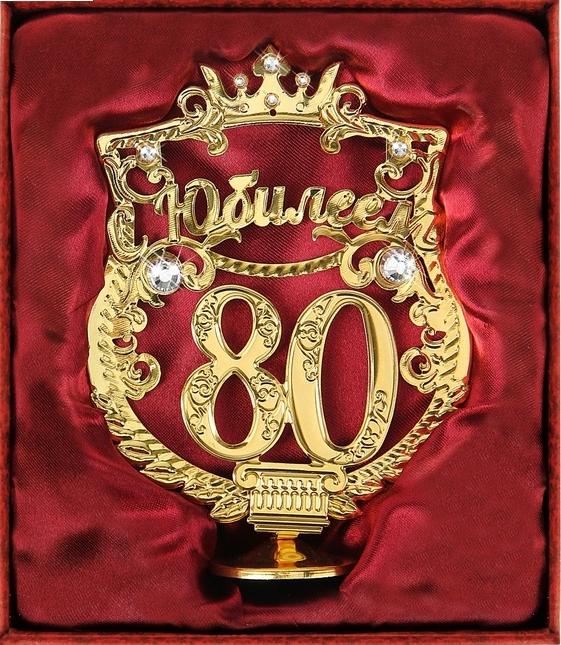 Открытки к 80-летию 50