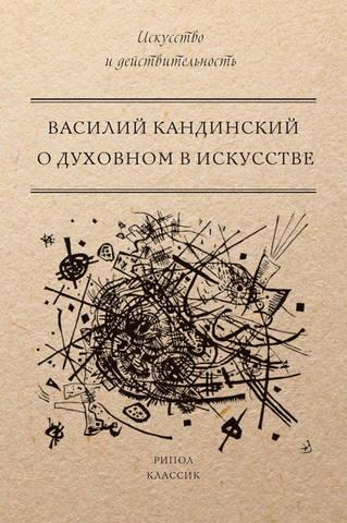 Искусство и действительность - Кандинский В. В. - О духовном в искусстве [2017, FB2, RUS]