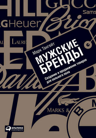 Обложка книги Тангейт М. - Мужские бренды. Создание и продвижение товаров для сильного пола [2014, FB2, RUS]