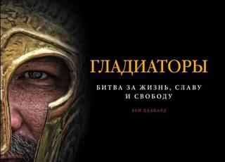 Прекрасное Тело Эли Кобрин – Моника (2014)