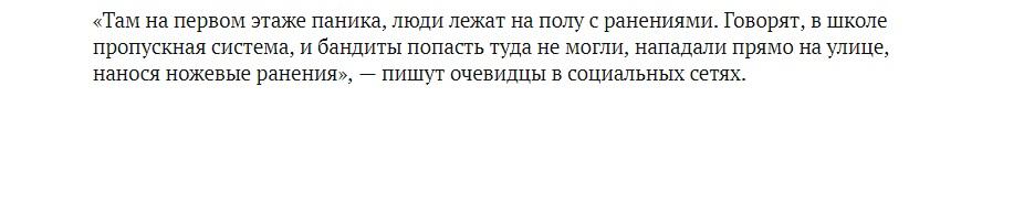 поножовщина в пермской школе