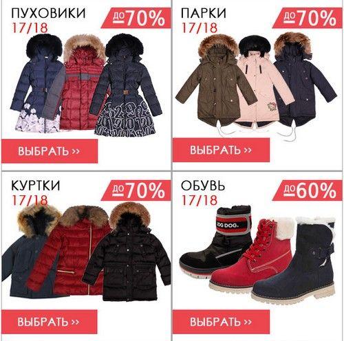 Промокод Bebakids. Распродажа Верхней одежды. Скидки до 70%