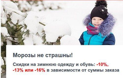 Новые промокоды Kinderly. Скидка -16% на зимнюю одежду и обувь!
