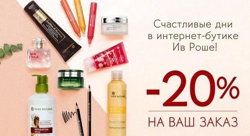 Промо код Ив Роше. Скидка 20% на весь заказ + подарки к заказу + бесплатная доставка по всей России!