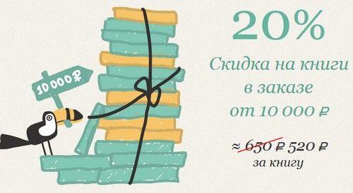 Промокод МИФ (Манн, Иванов и Фербер). Скидка 7% на все книги! -до 20% на весь заказ