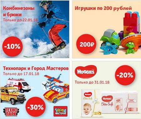 Промокод myToys. Скидка 10% на весь заказ. Игрушки по 200 рублей!