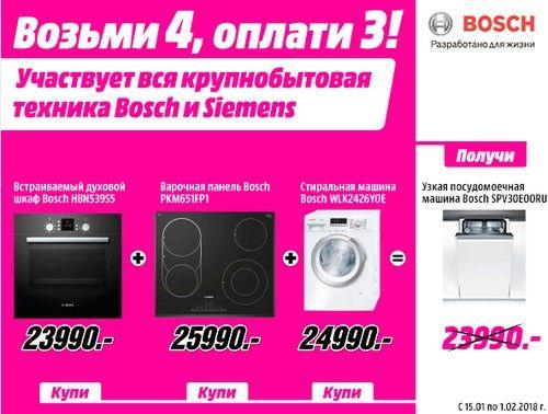 Промокод Media Markt. Возьми 4, оплати 3!