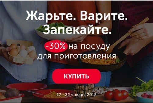 Промокод Домовой. Посуда для приготовления и сервировки на 30% дешевле!
