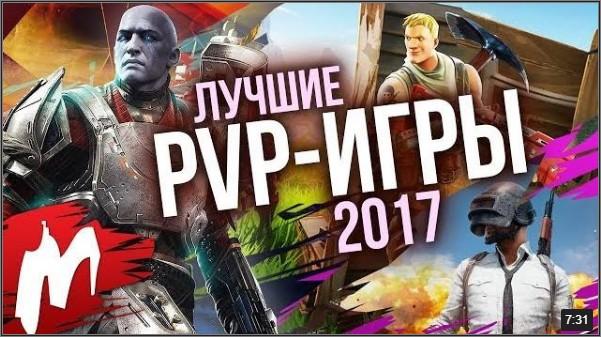 Лучшие PVP-игры 2017