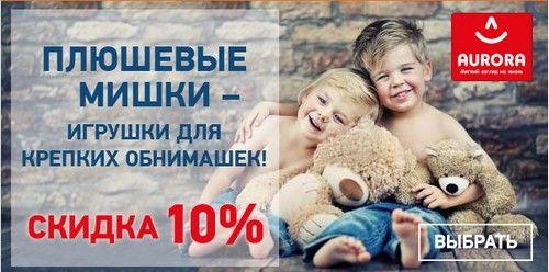 Новый промокод Той.ру! Скидка 10% на всех плюшевых медведей Aurora