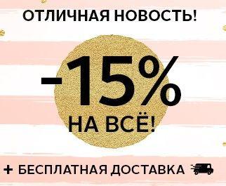 Промокод ОТТО. Скидка 15% на ВСЁ + бесплатная доставка