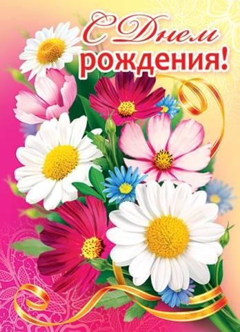 Поздравления с Днем Рождения! - Page 19 20210197_m