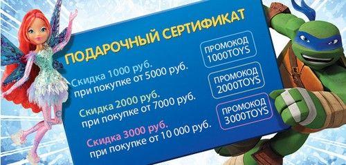 Промокоды Gulliver-Toys. Скидка до 3000 рублей на весь заказ