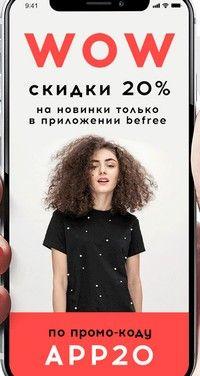 Промокод befree.  -20% по промо-коду в мобильном приложении + бесплатная доставка!