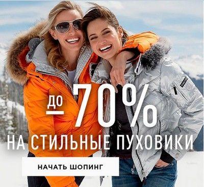 Промокод TOPBRANDS. Скидка до 70% на ПУХОВИКИ