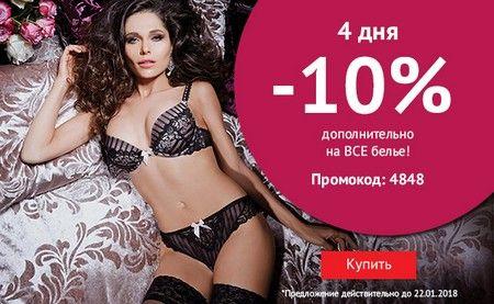 Shop24 промокод. Дополнительная скидка 10% на ВСЕ белье + бесплатная доставка