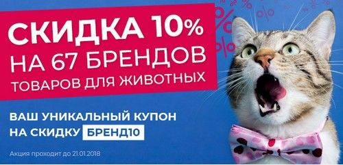 Промокод Старая ферма (dogeat.ru).  Скидка 10% на 67 брендов товаров для животных