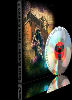 Связь Времён - Время Альянса 3 (RePack)