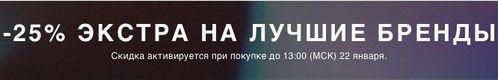 Свежий промокод YOOX. Дополнительная скидка 25% на лучшие бренды + бесплатная доставка