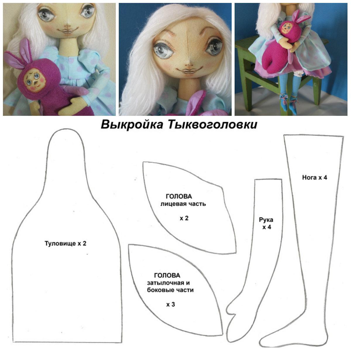 Куклы тыквоголовки с 67