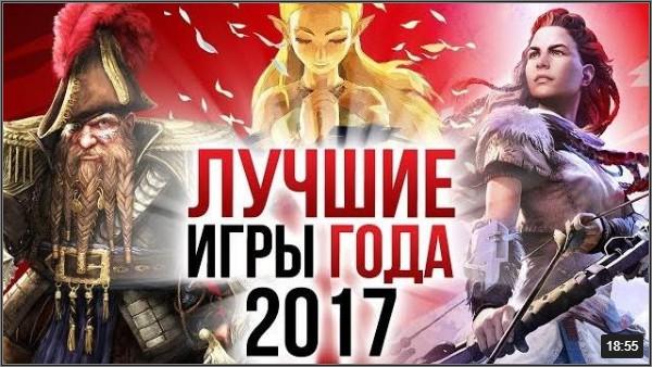 ТОП-7 лучших игр 2017 года