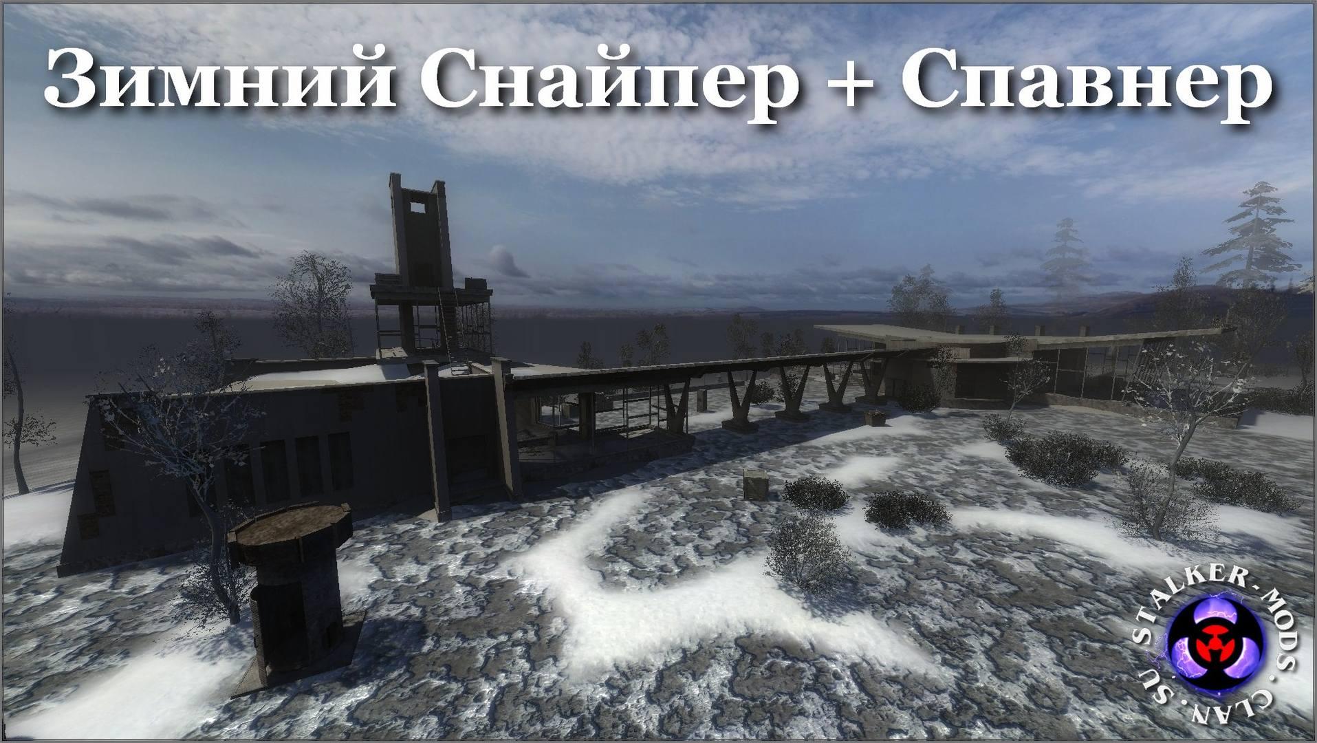 Зимний Снайпер + Спавнер