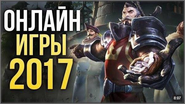 игры 2017 года итоги - онлайн игры